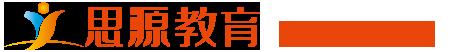 思源教育logo