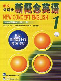 全能新概念(NCE)第一册