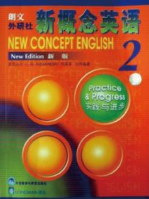 全能新概念(NCE)第二册