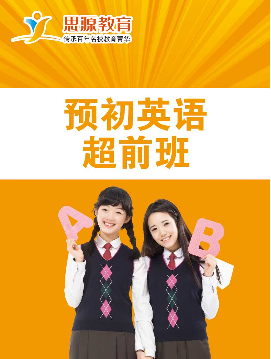 预初英语超前班(万博亚洲官方手机下载超前)