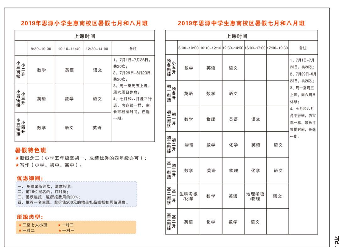惠南manbetx万博苹果app班