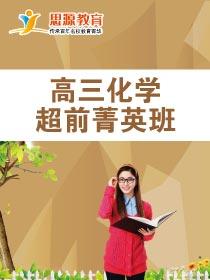高三化学超前班(万博亚洲官方手机下载超前)