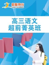 高三语文超前班(万博亚洲官方手机下载超前)