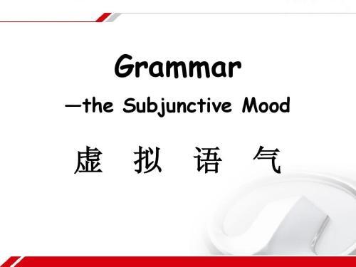 考点总结 虚拟语气在高考英语中最常见的几种形式