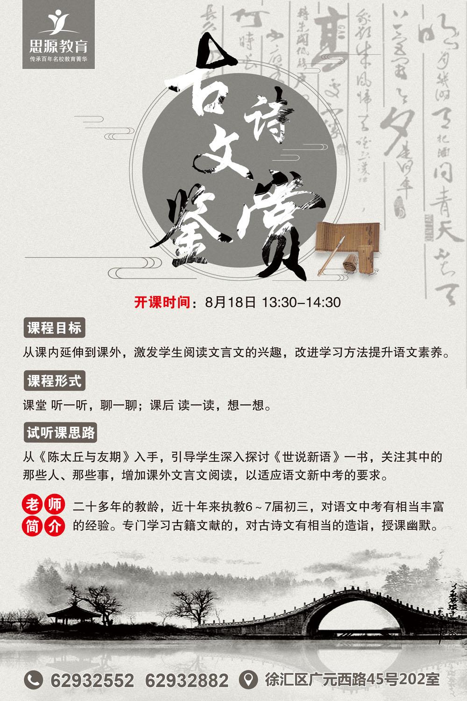 领略中国传统文化 万博APP进不去《古诗文鉴赏》公开课开始报名