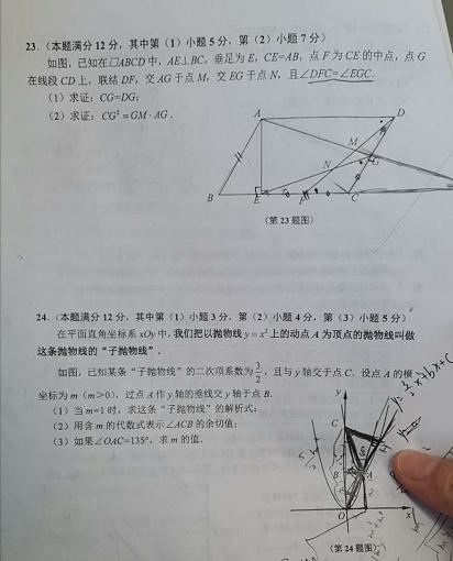 2020徐汇区初三二模数学卷解析