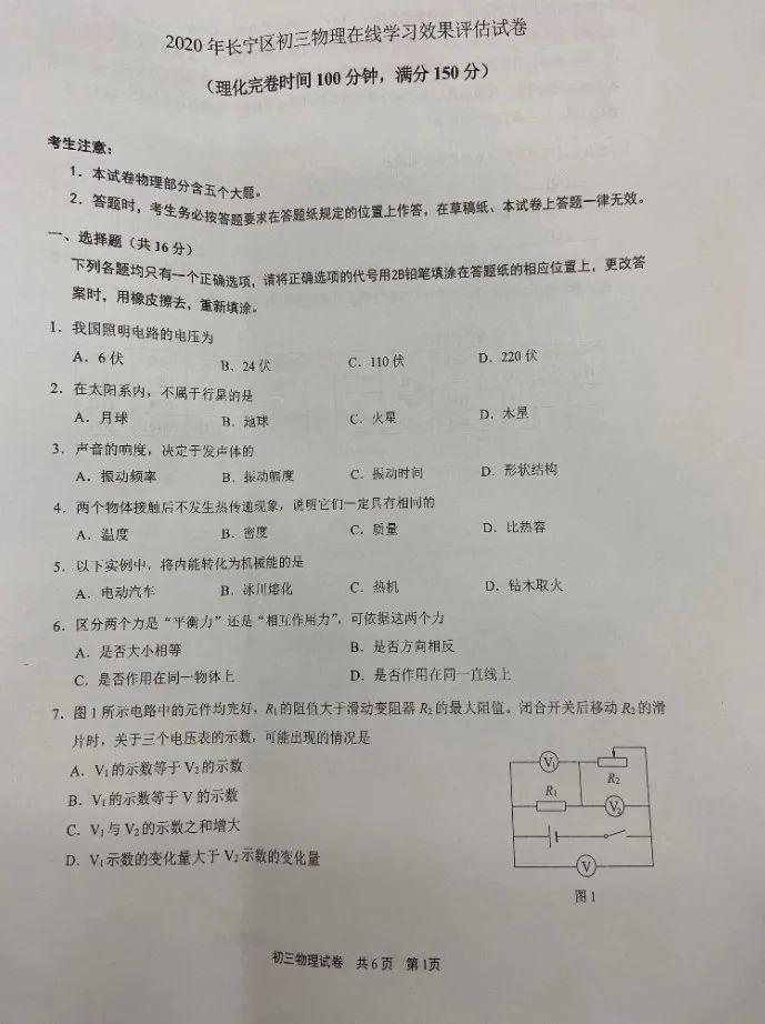 2020长宁区初三二模物理卷解析