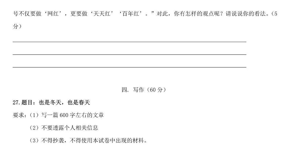 2020长宁区初三二模语文卷解析