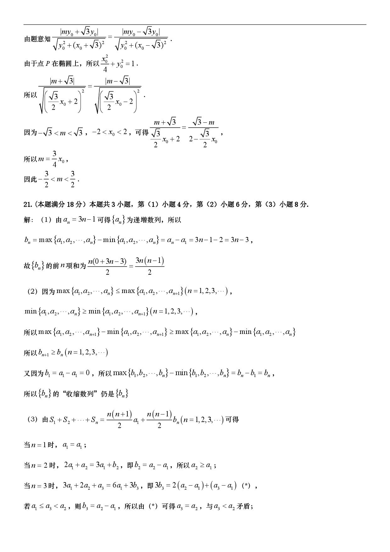 2020黄浦区高三二模数学卷解析