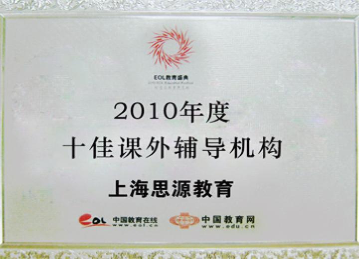 2010年度十佳课外manbetx万博苹果app机构(中国教育在线)