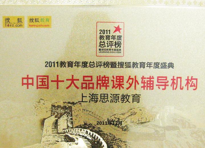 2011年度中国十大品牌课外manbetx万博苹果app机构(搜狐网)