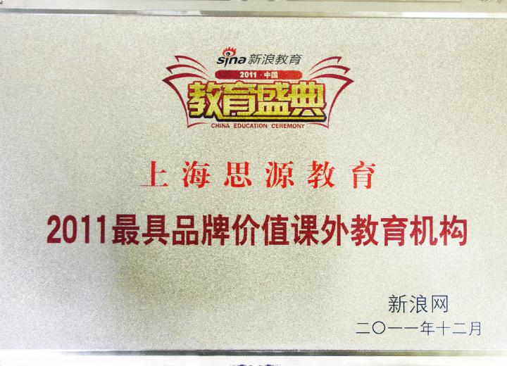 2011年度最具品牌价值课外教育机构(新浪网)