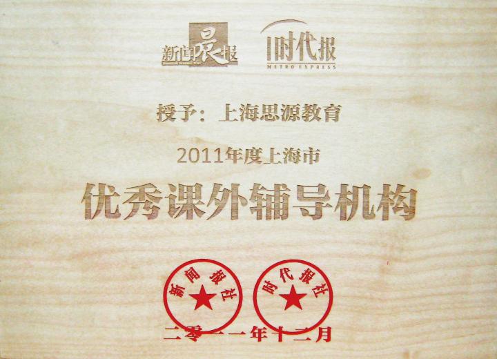2011年度上海市优秀课外manbetx万博苹果app机构(新闻晨报)