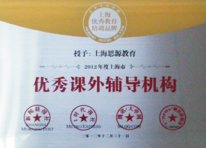 2012年度上海市优秀课外manbetx万博苹果app机构(新闻晨报)