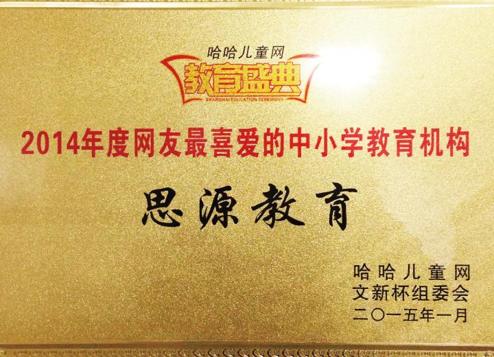2014年度网友最喜爱的中小学教育机构(哈哈儿童网)