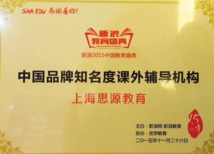 2015年度中国品牌知名度课外manbetx万博苹果app机构(新浪网)