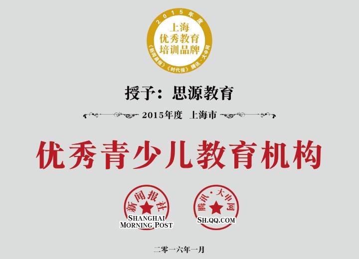 2015年上海市优秀青少儿教育机构(新闻晨报)
